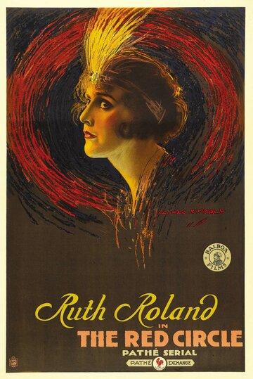 Кровавое кольцо (1915) полный фильм онлайн
