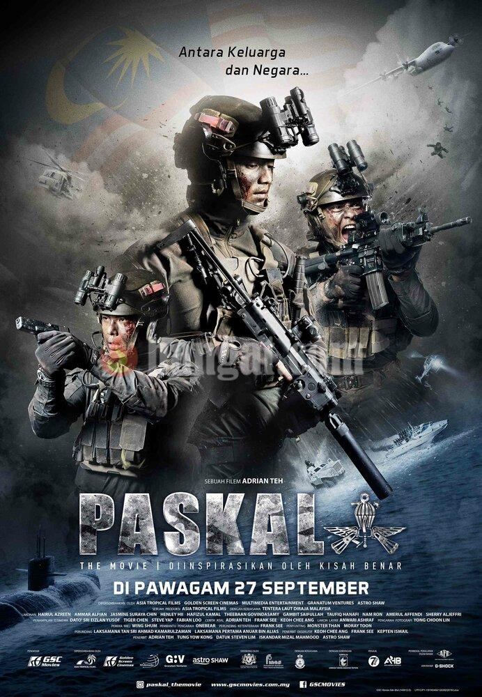Паскаль: Фильм