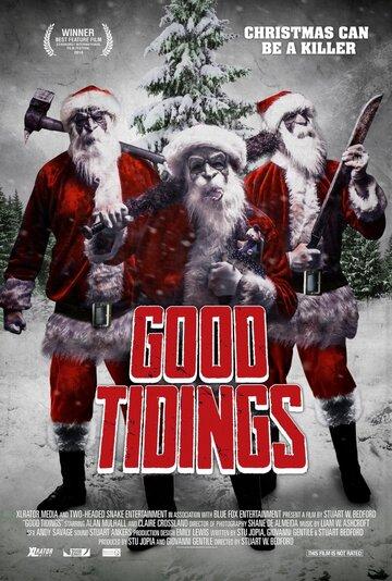 Хорошие вести / Good Tidings (2016)