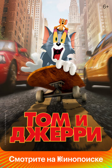 Том и Джерри 2021 | МоеКино