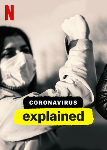Коронавирус, объяснение 2020 | МоеКино