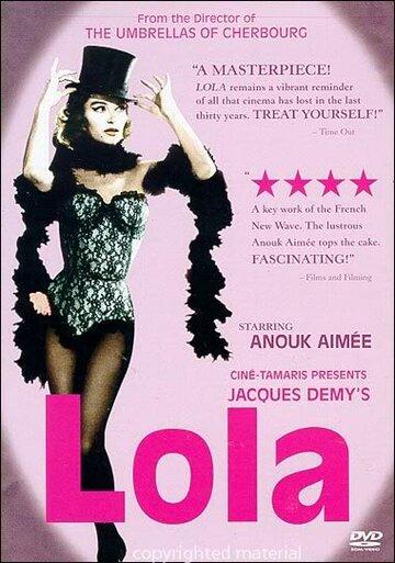 Лола (Lola)