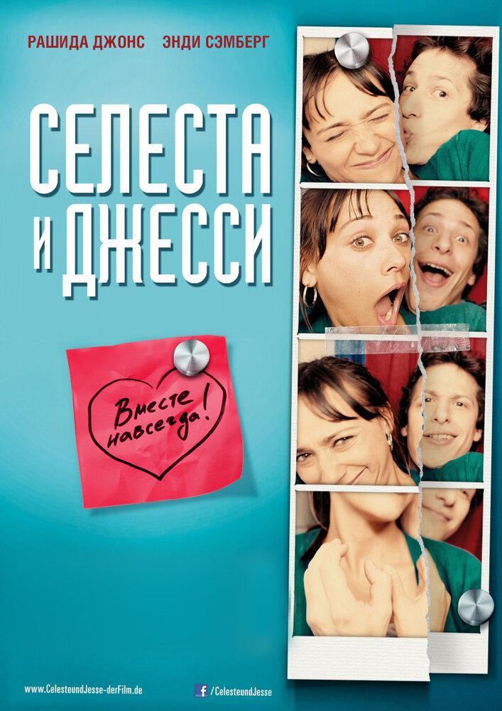 Селеста и Джесси навеки / Celeste & Jesse Forever (2012)