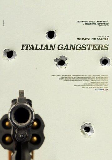Итальянские гангстеры
