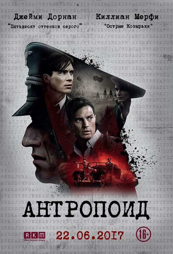Отзывы к фильму – Антропоид (2016)