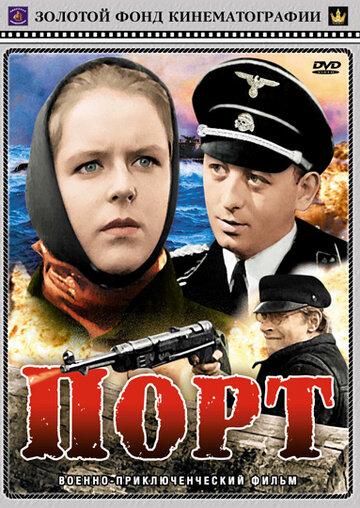 Порт (1975)