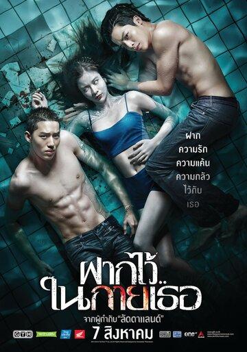 Пловцы (2014) полный фильм