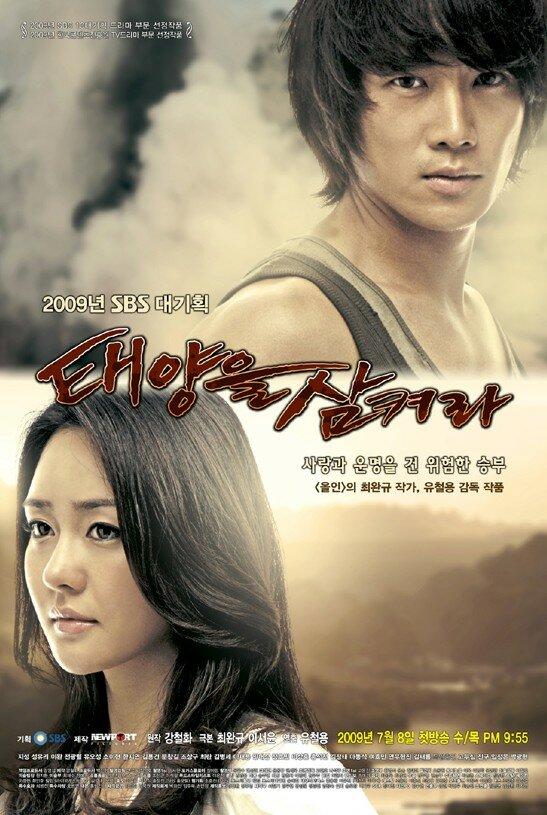 Проглоти солнце / Taeyangeul ssamkyeora (2009)