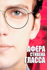 Афера Стивена Гласса (2003)