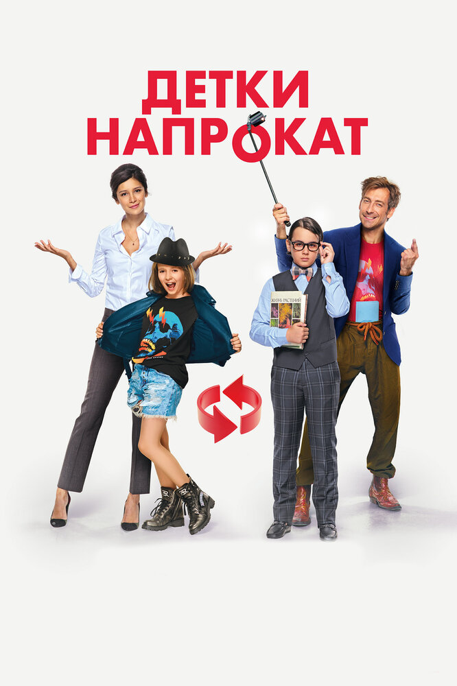 Отзывы к фильму – Детки напрокат (2017)