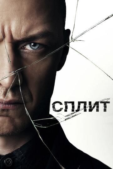 Сплит - новый фильм ужасов смотреть онлайн