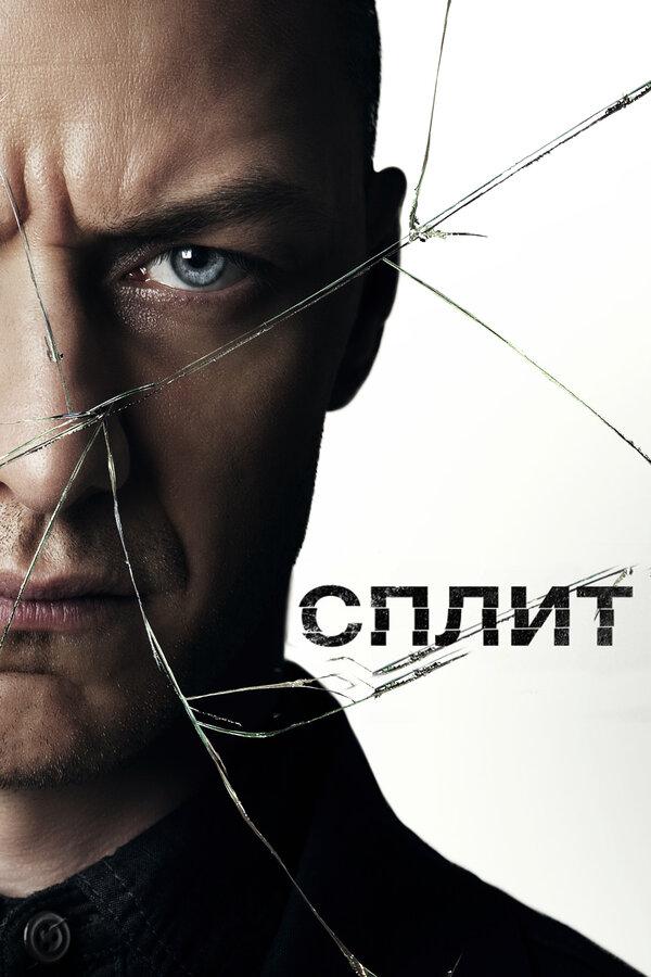 Отзывы к фильму – Сплит (2017)