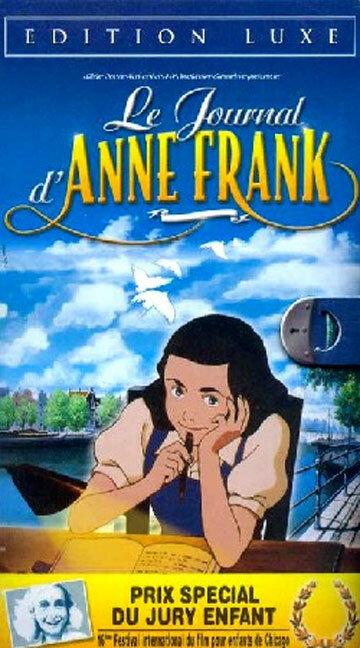 Дневник Анны Франк (1999)