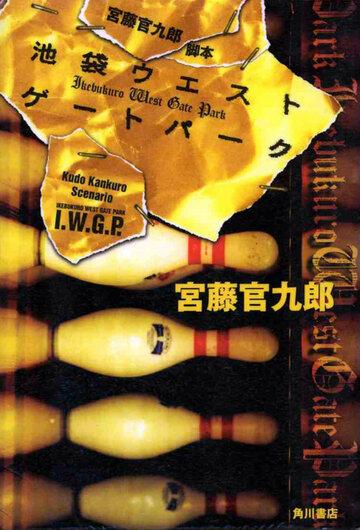 Западные ворота парка Икэбукуро 2000   МоеКино