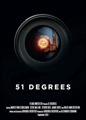 51 градус