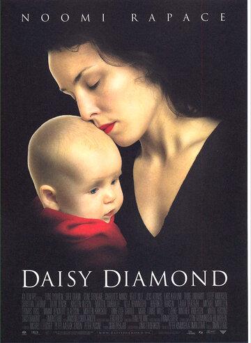 Дэйзи Бриллиант (2007)