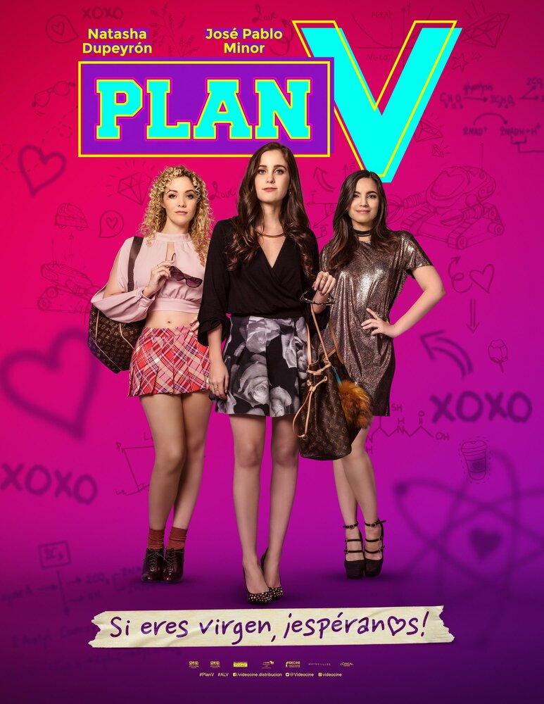 План Д (2018)