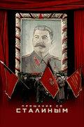 Прощание со Сталиным (State Funeral)
