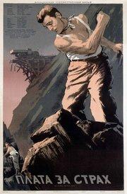 Плата за страх (1952)