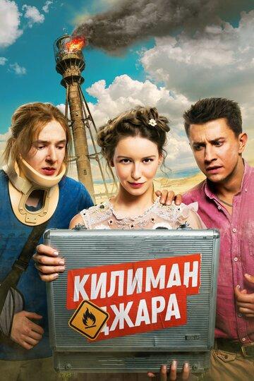 Килиманджара (2017) полный фильм онлайн