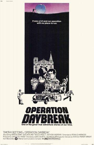 Операция «Восход» (1975)