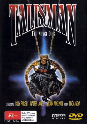 Талисман (1998)