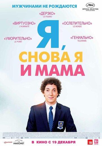 Фильм Я, снова я и мама