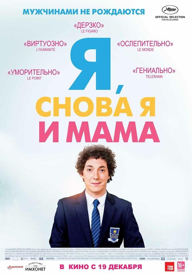 Я, снова я и мама (2013) смотреть онлайн HD720p в хорошем качестве бесплатно