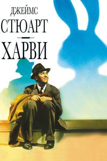Постер к фильму Харви (1950)