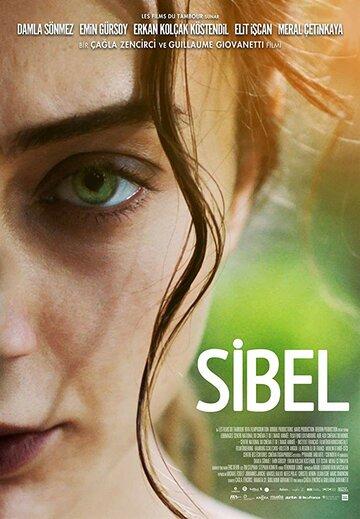 Сибэл