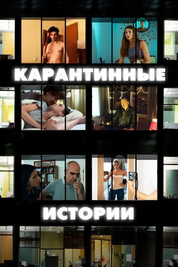 Карантинные истории (2020)