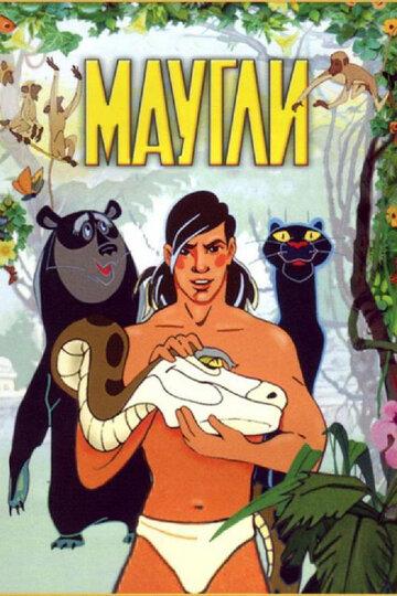 Маугли (1973)