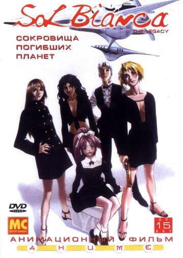 Сол Бьянка: Сокровища погибших планет (1999)