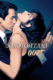 Золотой глаз (1995)