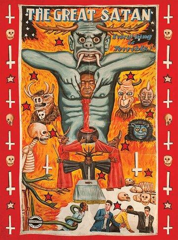 Великий Сатана 2017 | МоеКино