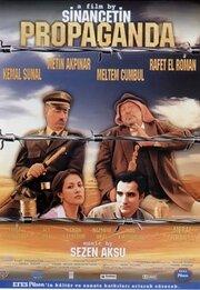 Пропаганда (1999)