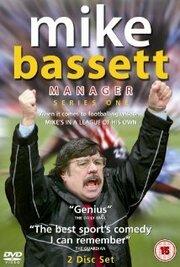 Майк Бассетт: Менеджер (2005)