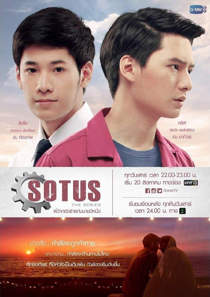 1040581 - Сотус ✦ 2016 ✦ Таиланд
