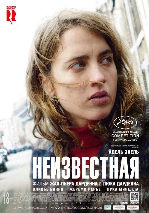 Отзывы к фильму – Неизвестная (2016)