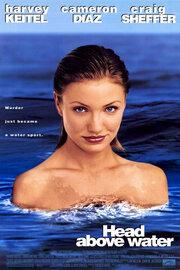 Как удержаться на плаву (1996)