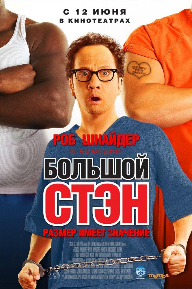 Большой Стэн (2007) - смотреть онлайн