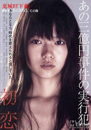 Первая любовь (2006)