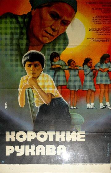 Короткие рукава (1983) полный фильм