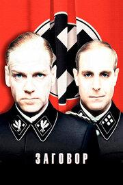 Заговор (2001)