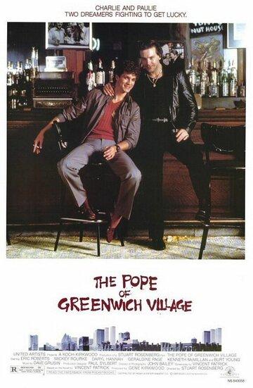 Папа Гринвич-Виллидж (The Pope of Greenwich Village)