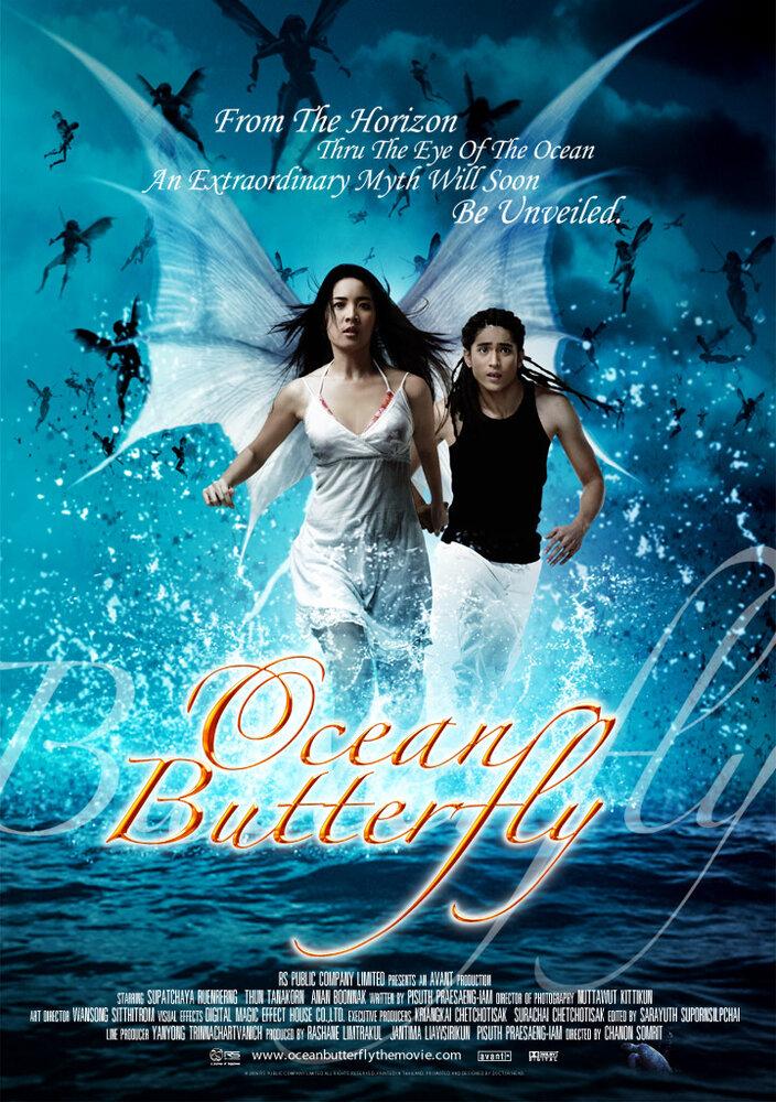 Фильмы Океанская бабочка смотреть онлайн