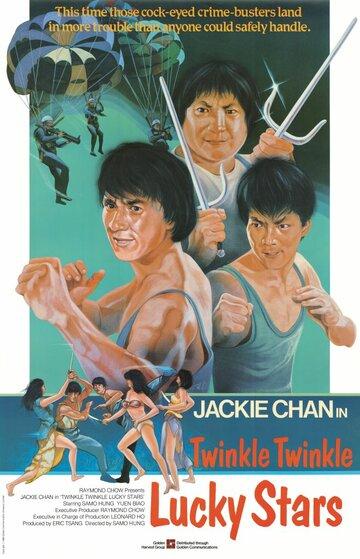 Мои счастливые звезды 2 / Xia ri fu xing (1985)