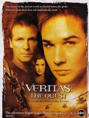 Veritas: В поисках истины 2003