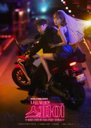 300x450 - Дорама: Шпионы, которые меня любили / 2020 / Корея Южная