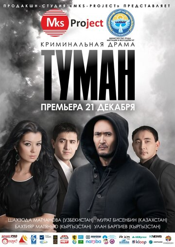 Туман (2013)